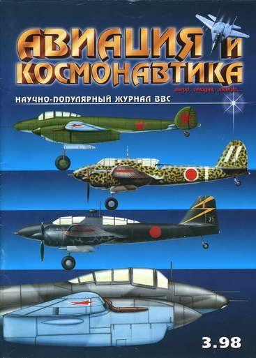 Автор неизвестен - Авиация и космонавтика 1998 03 скачать бесплатно