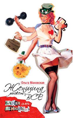 Маховская Ольга - Женщина может все. Байки психологинь скачать бесплатно