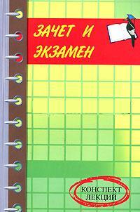 Шевчук Денис - Маркетинг: конспект лекций скачать бесплатно