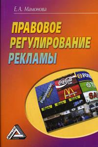 Мамонова Е.А. - Правовое регулирование рекламы скачать бесплатно