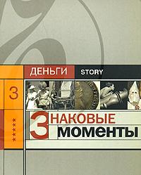 Соловьев Александр - Знаковые моменты скачать бесплатно
