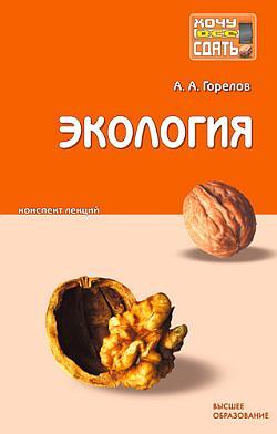 Горелов Анатолий - Экология: конспект лекций скачать бесплатно