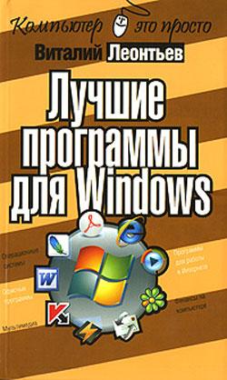 Леонтьев Виталий - Лучшие программы для Windows скачать бесплатно