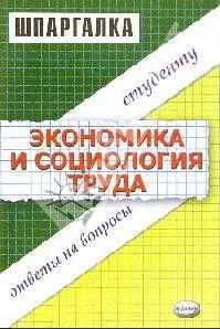 Жулина Елена - Экономика и социология труда. Шпаргалка скачать бесплатно