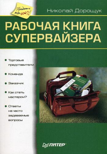 Дорощук Николай - Рабочая книга супервайзера скачать бесплатно