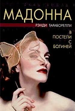 Тараборелли Рэнди - Мадонна. В постели с богиней скачать бесплатно