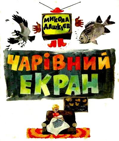 Дашкиев Николай - Чарівний екран скачать бесплатно