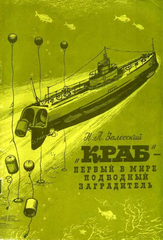 """Залесский Н. - """"Краб"""" - первый в мире подводный минный заградитель скачать бесплатно"""