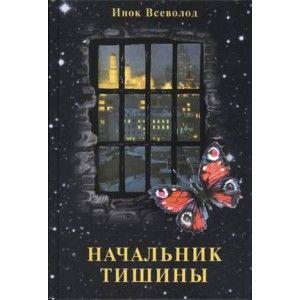 Книга святогорец инок всеволод