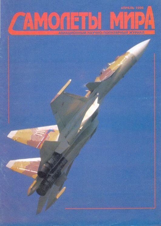 Автор неизвестен - Самолеты мира 1996 04 скачать бесплатно