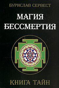 Сервест Бурислав - Магия бессмертия. Книга тайн. скачать бесплатно