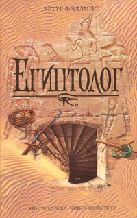 Филлипс Артур - Египтолог скачать бесплатно