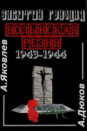 Дюков Александр - Забытый Геноцид. «Волынская резня» 1943–1944 годов скачать бесплатно