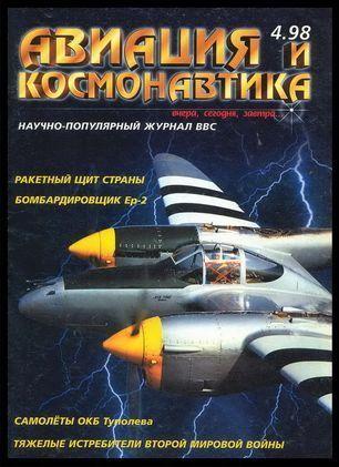 Автор неизвестен - Авиация и космонавтика 1998 04 скачать бесплатно