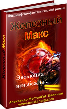 Мустангиг Александр - Железный Макс скачать бесплатно
