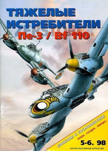 Автор неизвестен - Авиация и космонавтика 1998 05-06 скачать бесплатно