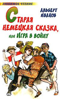 Иванов Альберт - Февраль – дорожки кривые скачать бесплатно