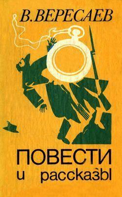 Вересаев Викентий - К спеху скачать бесплатно