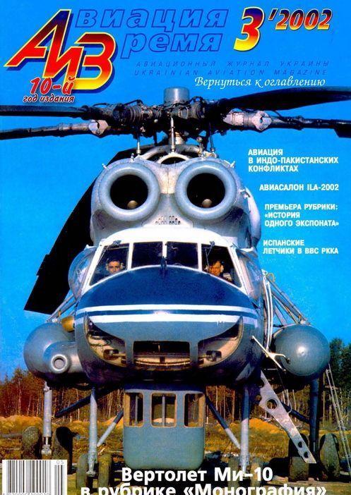 Автор неизвестен - Авиация и время 2002 03 скачать бесплатно