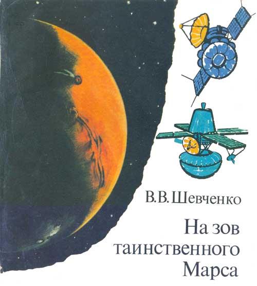 Шевченко Владислав - На зов таинственного Марса скачать бесплатно