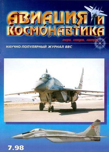 Автор неизвестен - Авиация и космонавтика 1998 07 скачать бесплатно