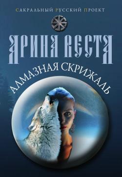 Веста Арина - Алмазная скрижаль скачать бесплатно
