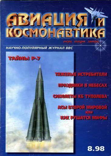 Автор неизвестен - Авиация и космонавтика 1998 08 скачать бесплатно