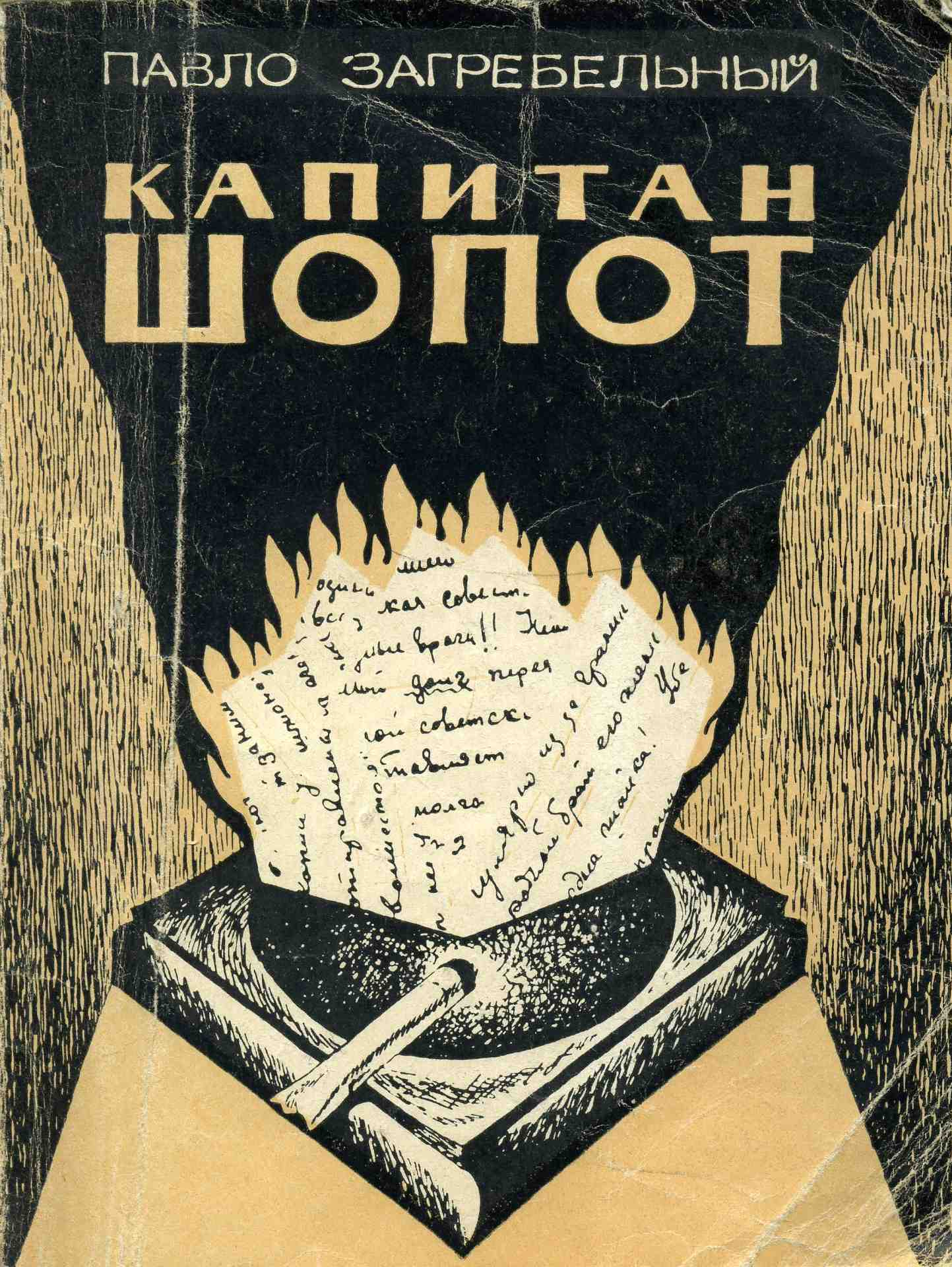 Книга русский читать онлайн