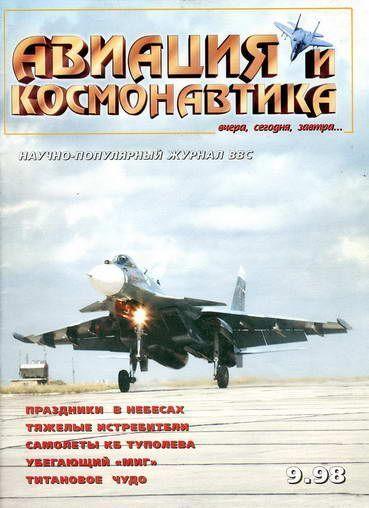 Автор неизвестен - Авиация и космонавтика 1998 09 скачать бесплатно