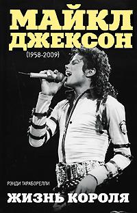 Тараборелли Рэнди - Майкл Джексон (1958-2009). Жизнь короля скачать бесплатно