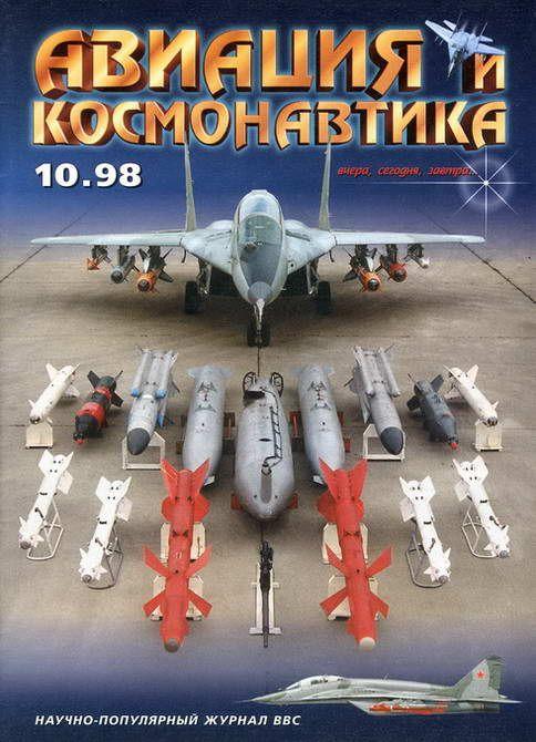 Автор неизвестен - Авиация и космонавтика 1998 10 скачать бесплатно