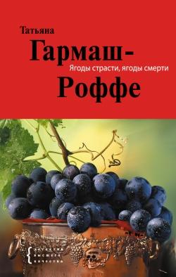 Гармаш-Роффе Татьяна - Ягоды страсти, ягоды смерти скачать бесплатно