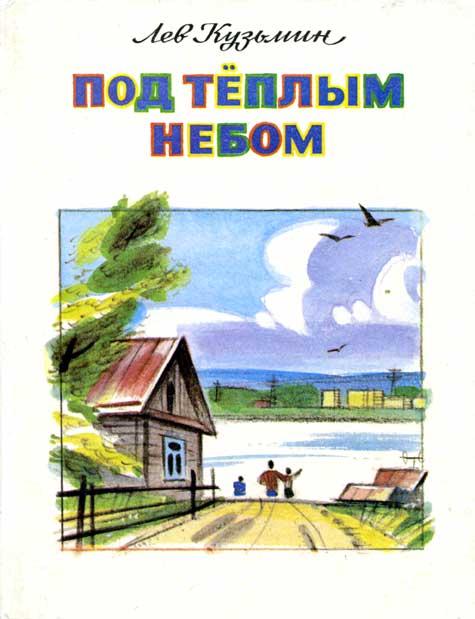 Кузьмин Лев - Малые Звоны скачать бесплатно