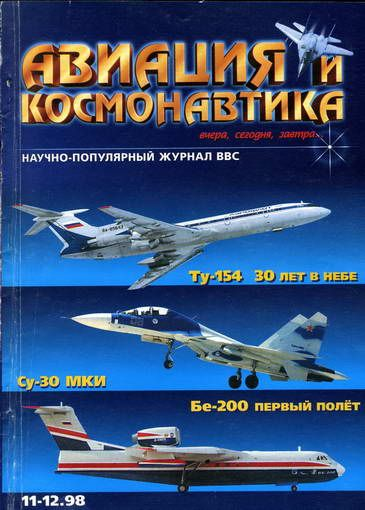 Автор неизвестен - Авиация и космонавтика 1998 11-12 скачать бесплатно