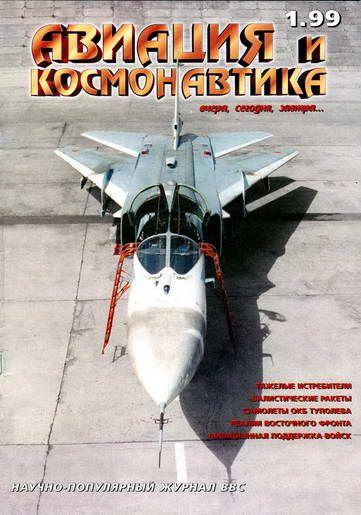 Автор неизвестен - Авиация и космонавтика 1999 01 скачать бесплатно
