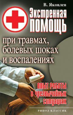Яковлев Виктор - Экстренная помощь при травмах, болевых шоках и воспалениях. Опыт работы в чрезвычайных ситуациях скачать бесплатно