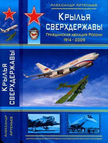 Артемьев Александр - Крылья сверхдержавы скачать бесплатно