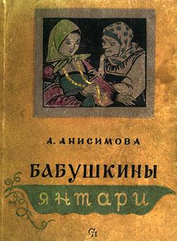 Анисимова Александра - Бабушкины янтари скачать бесплатно