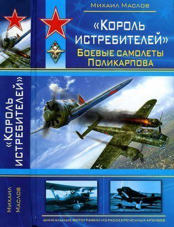 Маслов Михаил - «Король истребителей» Боевые самолеты Поликарпова скачать бесплатно
