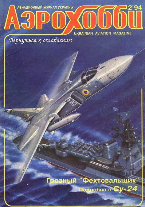 Автор неизвестен - АэроХобби 1994 02 скачать бесплатно