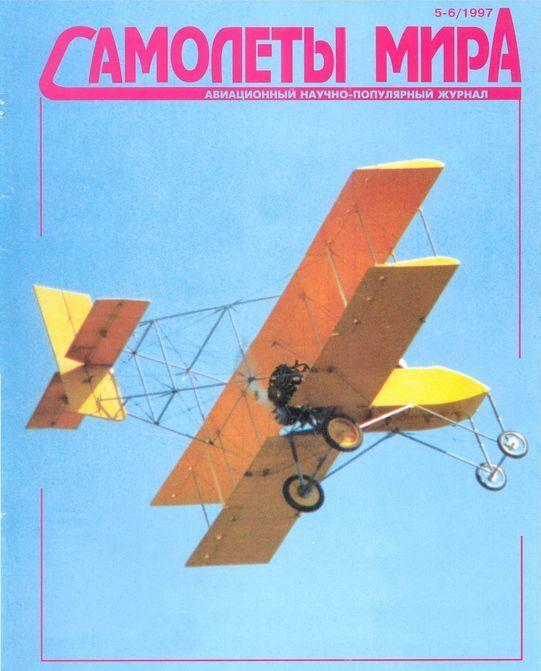 Автор неизвестен - Самолеты мира 1997 05-06 скачать бесплатно