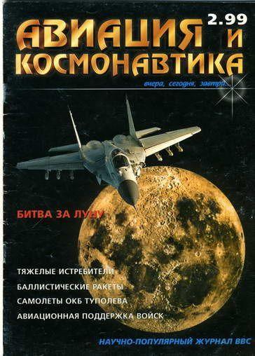 Автор неизвестен - Авиация и космонавтика 1999 02 скачать бесплатно