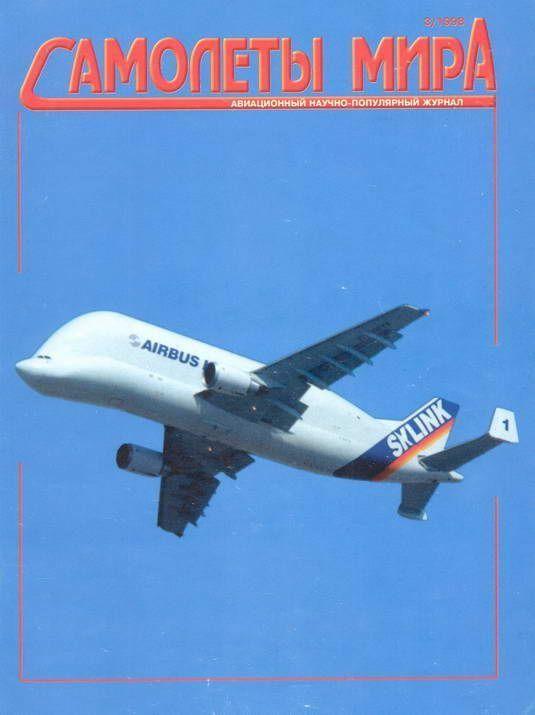 Автор неизвестен - Самолеты мира 1998 03 скачать бесплатно