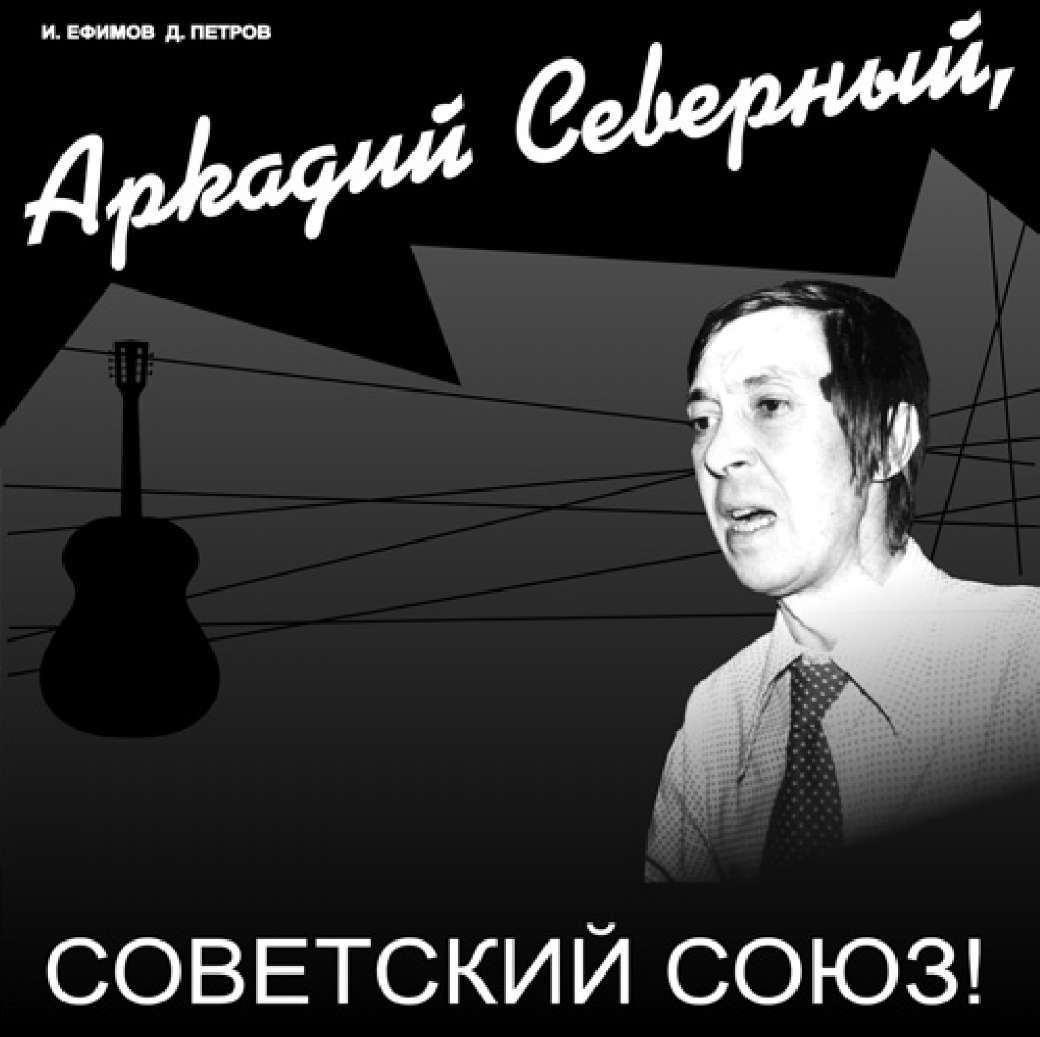 Ефимов Игорь - Аркадий Северный, Советский Союз скачать бесплатно