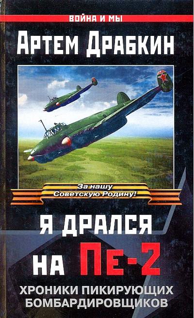 Драбкин Артём - Я дрался на Пе-2: Хроники пикирующих бомбардировщиков скачать бесплатно