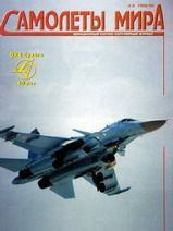 Автор неизвестен - Самолеты мира 1998 04-06 скачать бесплатно