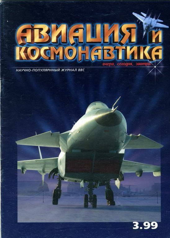Автор неизвестен - Авиация и космонавтика 1999 03 скачать бесплатно
