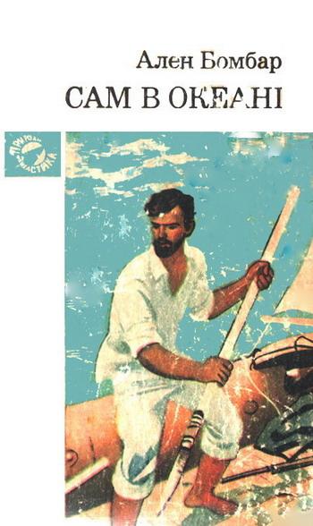 Бомбар Ален - Сам в океані скачать бесплатно