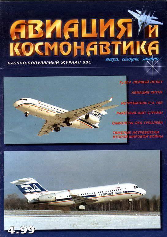 Автор неизвестен - Авиация и космонавтика 1999 04 скачать бесплатно