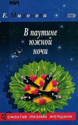 Миронова Елена - В паутине южной ночи скачать бесплатно